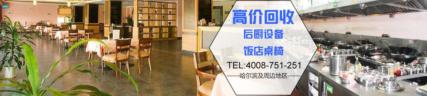 哈尔滨酒店饭店设备回收